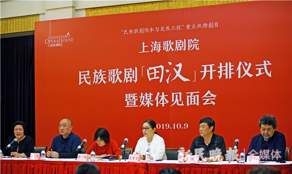 上海歌剧院民族歌剧《田汉》发布会现场-郭新洋.jpg