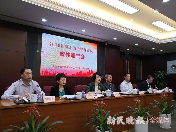 """上海金融最新网址创新奖名单公布 """"中国原油期货上市""""获特等奖"""