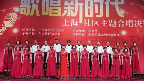 """上海社区主题合唱大赛群雄逐鹿 各路社区高手""""礼赞·筑梦""""歌唱新时代"""