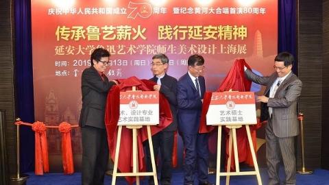 一根红线两地牵 延安大学鲁艺学院与上海云间美术馆签约实践基地