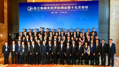 长三角城市经济协调会在芜湖召开 沪苏浙皖41成员城市共商一体化
