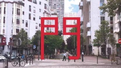 """巴黎华人街将建中式牌坊:这座大红""""門""""暗藏玄机"""