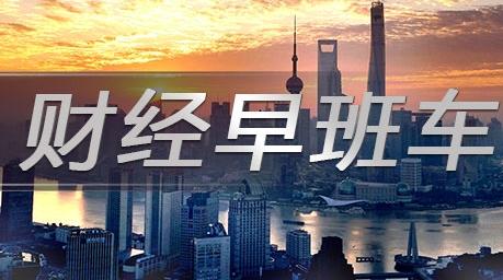 财经早班车|伦敦证交所正式推出环球板 投资者可交易95只国际股票