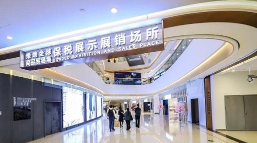 【新时代新作为新篇章】海外商品全球同质同价 上海首个保税展示展销场所亮相
