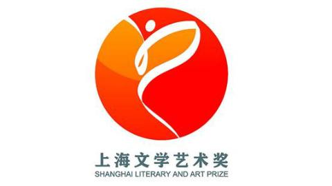 第七届上海文学艺术奖获奖者吐露心声:演戏要复杂点,做人要简单点