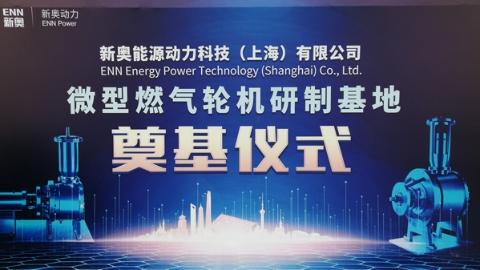 新奥动力研制基地落地临港,投产后年产值可达60亿元!