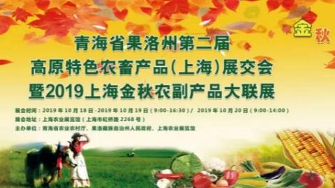 青海果洛高原特色农畜产品来沪展销 上海金秋农副产品大联展明开幕