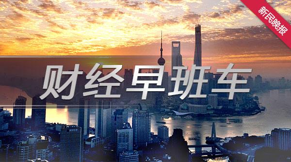 财经早班车|央行上海总部出台政策 支持浦东新区改革开放再出发