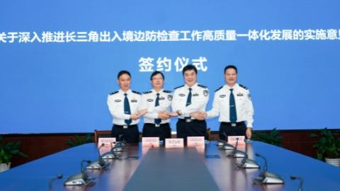 长三角边检机关进博会安保合作联席会议在沪召开  制定实施安保合作措施
