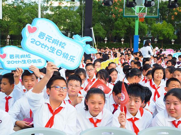 """20年来,晋元附校如何成为""""家门口的好学校"""""""
