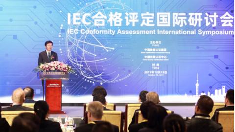 质量成就美好生活 IEC合格评定国际研讨会在浦东召开