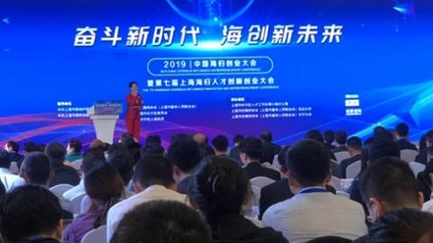 2019年中国海归创业大会暨第七届上海海归人才创新创业大会昨在长宁举行