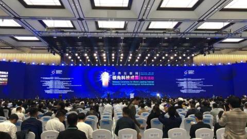 世界互联网大会 | 15项世界互联网领先科技成果发布 鲲鹏920、特斯拉完全自动驾驶芯片等上榜
