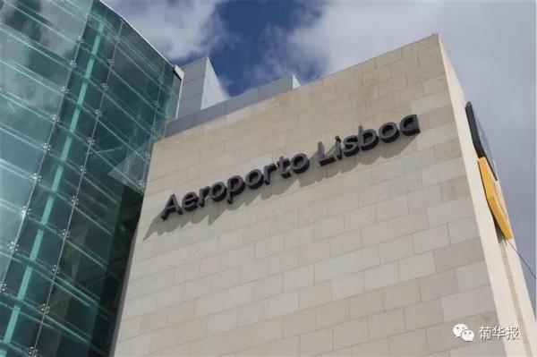 托运行李中贵重物品不翼而飞,里斯本机场25名地勤被控盗窃数百件乘客物品