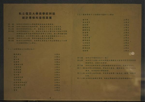 抗战时期《私立复旦大学商学院附设统计专修科章程草案》.png