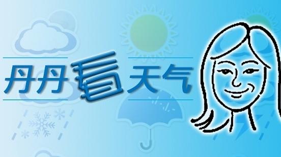 丹丹看天气|本月下旬冷空气活跃 月底最高气温跌破20℃