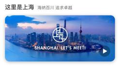 """一机游上海!旅游""""小帮手""""助力上海建设智慧旅游城市"""