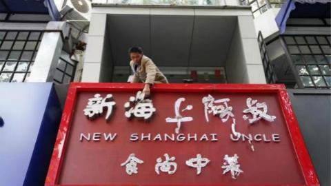 """沪上老牌餐厅""""新海上阿叔""""竟是老赖!拖欠房租超250万被强制执行"""