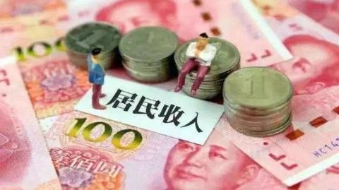 收入绝对水平继续领跑全国!上海前三季度城镇常住居民人均可支配收入55155元