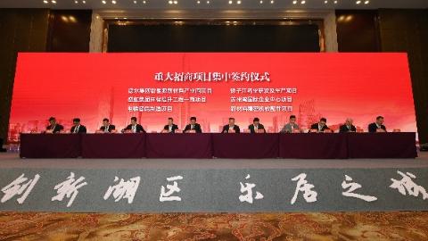 长三角一体化丨吴江投洽会揽资290.3亿元,推动高质量发展跨上新台阶