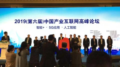 2019中国产业互联网高峰论坛在宝山举行 长三角产业互联网联盟揭牌成立