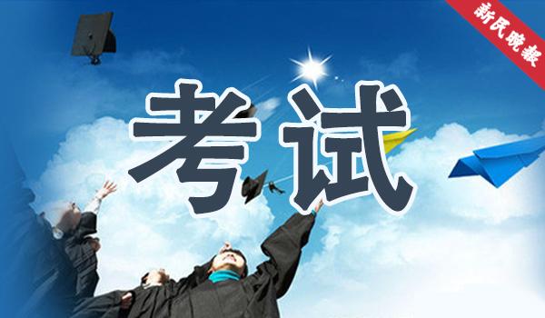 哪些考生能获得2020上海高考准考证?上海市教委今公布招生报名通知