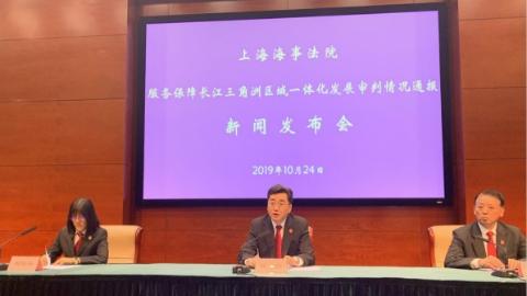 上海海事法院首发服务保障长三角一体化发展海事审判白皮书