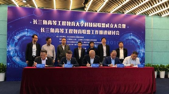 上海理工大学等5所学校发起成立长三角高等工程教育大学科技园联盟