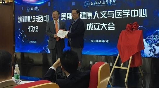 上海健康医学院奥斯勒健康人文与医学中心揭牌
