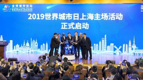 城市转型创新发展 2019全球城市论坛举行