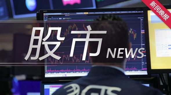 财经连连看|股市周评:A股市场出现三大新变化