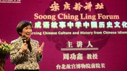台北故宫博物院前院长周功鑫谈成语 小词汇里藏着中华大文化