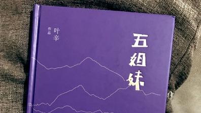 你,永远在我心底——读叶辛最新长篇小说《五姐妹》