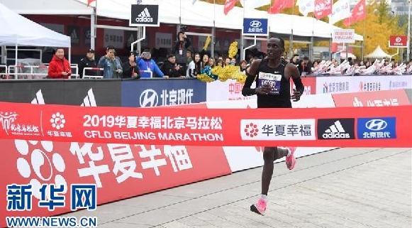 2019年华夏幸福北京马拉松举行 肯尼亚选手创造新赛会纪录