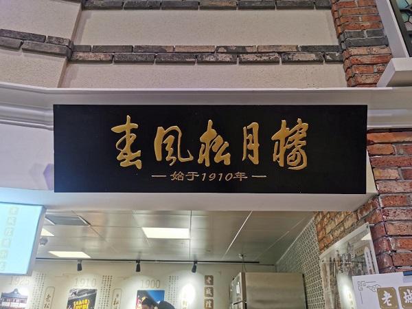 上海特色小吃馆内的春风松月楼.jpg