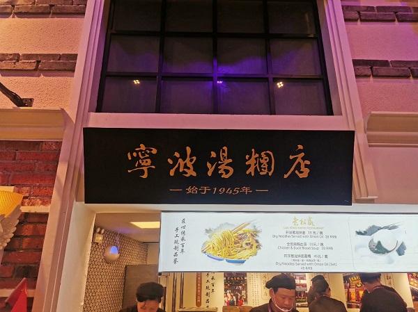 上海特色小吃馆内的宁波汤团店.jpg