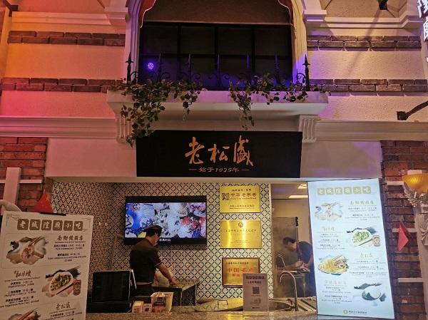 上海特色小吃馆内的老松盛.jpg