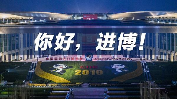 《2019年世界贸易报告》中文版在进博会上发布