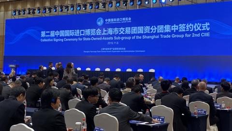 上海市交易团国资分团举行集中签约 中外企业在进博会舞台强强联手