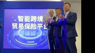 """促进贸易企业降本增效 智能跨境贸易保险平台启动仪式在""""四叶草""""举行"""