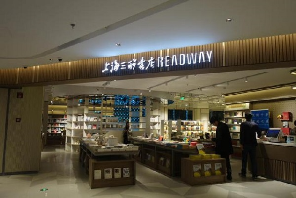 上海三联READWAY华中首店将落户武汉,青年生活样板推动城市更新