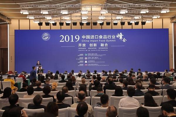 2019中国进口食品行业峰会举行 国内首家进口食品研究院成立