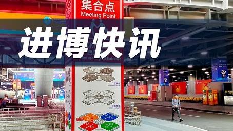 进博会上,上海18家市级医院采购了35台进口大型医用设备