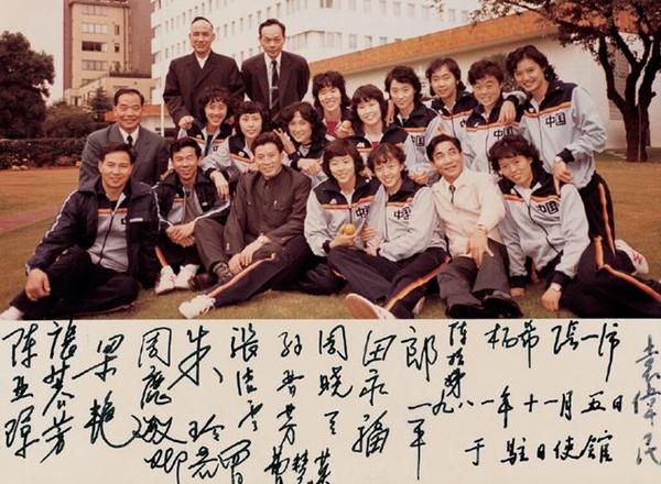 1981年11月首次赢得世界冠军的中国女排合影_副本.jpg
