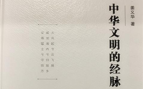 《中华文明的经脉》:描绘中华文明整体画卷,提供学界重要课题