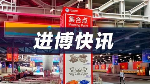 """进博会上海交易团配套活动""""国际质量创新论坛""""在沪举行"""