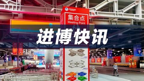 钢企在进博会上大手笔买买买,宝武与多名国际供应商签约