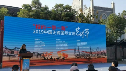 """""""相约一带一路""""2019无锡国际文创艺术节在荡口古镇举行"""
