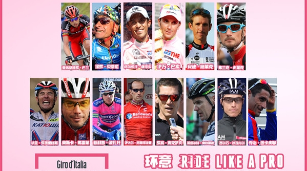 环意长三角自行车公开赛公布首批全明星阵容,14位车手确认参赛