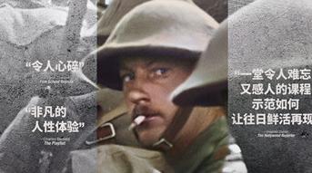 战争纪录片《他们已不再变老》今日上映 为何能在豆瓣得高分?